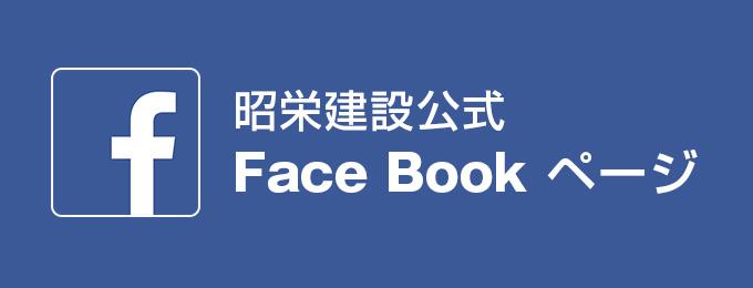 昭栄建設公式Facebook