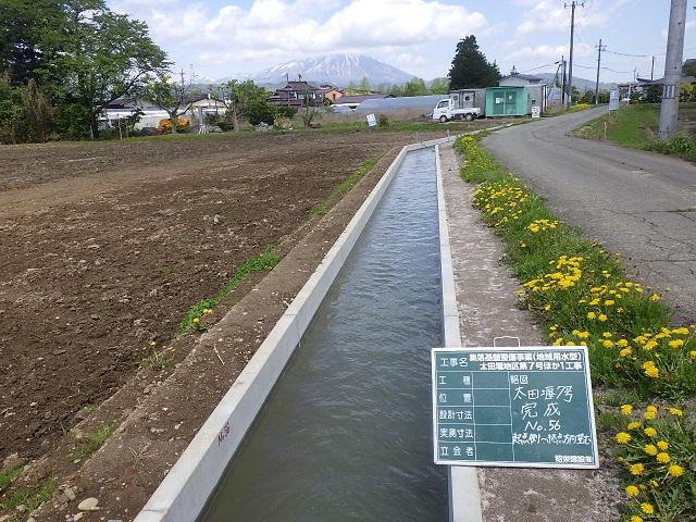 集落基盤整備事業(地域用水型)太田堰地区第7号ほか1工事